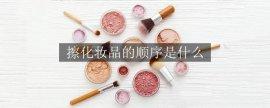 擦化妆品的顺序是什么
