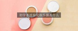 初学者淡妆化妆步骤是什么